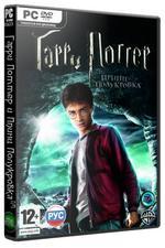 Гарри Поттер и Принц-полукровка [PC]