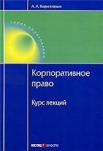 Корпоративное право: Курс лекций. Кирилловых А.А