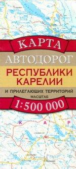Скачать Карта автодорог Республики Карелии и прилегающих территорий бесплатно