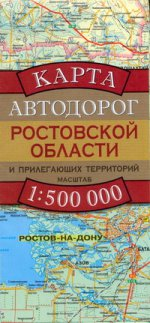Скачать Карта автодорог Ростовской области и прилегающих территорий бесплатно