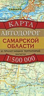 Карта автодорог Самарской области и прилегающих территорий