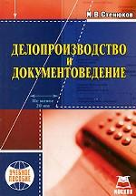 Делопроизводство и документоведение