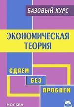 Экономическая теория. Базовый курс