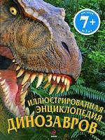 7+. Иллюстрированная энциклопедия динозавров