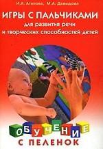 Игры с пальчиками для развития речи и творческих способностей детей