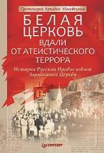 Скачать Белая Церковь  Вдали от атеистического террора бесплатно Протоиерей Аркадий Маковецкий