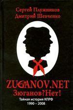 Zuganov. net. Тайная история КПРФ 1990-2008