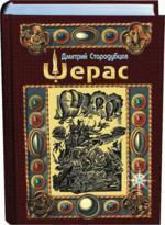 Шерас. Летопись Аффондатора. Книга первая. 103-106 годы. Часть 2  (файл PDF)