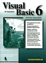 Visual Basic 6: самоучитель