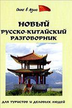 Новый русско-китайский разговорник. Для туристов и деловых людей