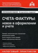 Счета-фактуры: новое в оформлении и учете. 5-е изд., перераб. и доп