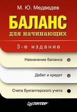 Баланс для начинающих. 3-е изд