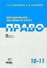 Право: методическое пособие по курсу , 10-11 класс