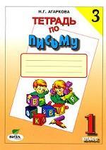 Тетрадь по письму №3, 1 класс