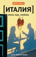 М. Такер. Италия. Вино, еда, любовь 150x237