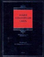Большой психологический словарь. 4-е изд