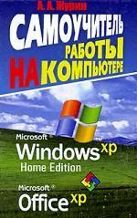 Самоучитель работы на компьютере. MS Windows ХР Home Edition. Office XP