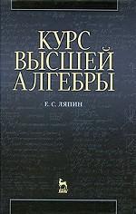 Курс высшей алгебры: Учебник. 3-е изд.*2016 г