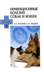 Инфекционные болезни собак и кошек. Уч. пособие, 2-е изд., стер