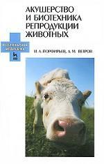 Акушерство и биотехника репродукции животных: Учебное пособие
