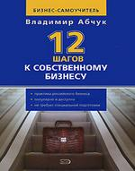 12 шагов к собственному бизнесу  (файл PDF)