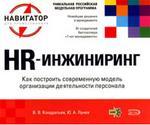 HR-инжиниринг (файл RTF)