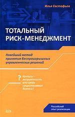 Тотальный риск-менеджмент (файл RTF)