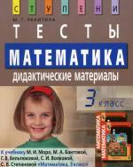 Математика. 3 кл. Тесты. Дидактические материалы. 7-е изд. Ракитина М.Г