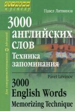 3000 английских слов. Техника запоминания. Тематический словарь-минимум