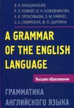 Грамматика английского языка. 5-е изд., испр. и доп. Каушанская В.Л