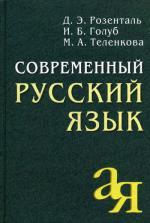 Современный русский язык. 11-е изд. Розенталь Д. Е.и др
