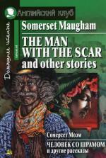 Человек со шрамом и другие рассказы