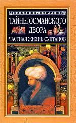 Тайны османского двора. Частная жизнь султанов