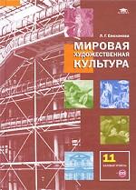 Мировая художественная культура: базовый уровень, 11 класс  (+CD)