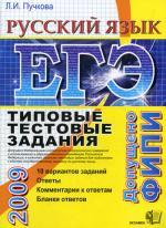 ЕГЭ 2009. Русский язык. Типовые тестовые задания