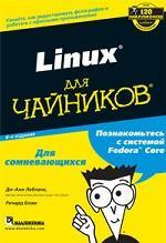 """Linux для """"чайников"""""""