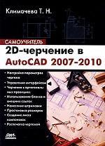 2D-черчение в AutoCAD 2007-2010. Самоучитель