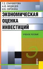 Экономическая оценка инвестиций.Уч.пос.-3-е изд