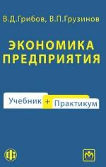 Экономика предприятия: учебник + практикум