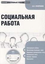 Электронный учебник. CD Социальная работа