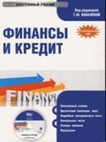 Электронный учебник. CD Финансы и кредит