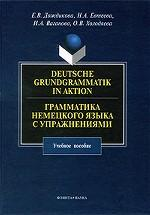 Deutsche Grundgrammatik in Aktion. Грамматика немецкого языка с упражнениями