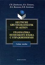Deutsche Grundgrammatik in Aktion. Грамматика немецкого языка с упражнениями