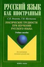 Лексические трудности при изучении русского языка. учеб. пособие