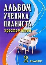 Альбом ученика-пианиста: хрестоматия, 2 класс