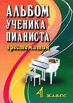 Альбом ученика-пианиста: хрестоматия, 4 класс