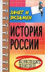 История России: конспект лекций