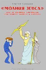 Молния Зевса, или 38 военных стратегий для вашего бизнеса и карьеры
