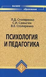 Психология и педагогика: учебник