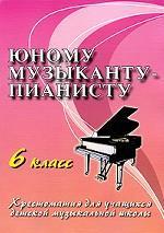 Юному музыканту-пианисту, 6 класс